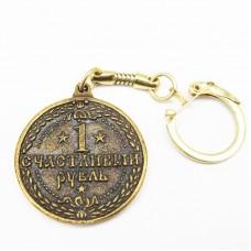 Брелок для ключей Счастливый 1 Рубль в бронзе 1366
