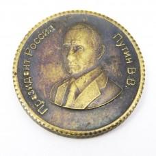 Монета Президент России Сталин Путин бронза 1718