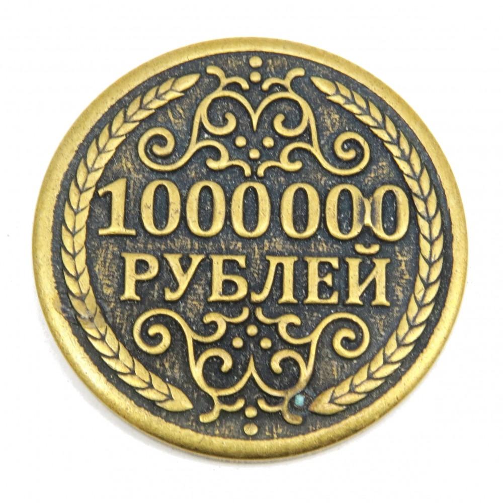Монета 1 миллион рулей / Баба Яга бронза латунь 3см 1872