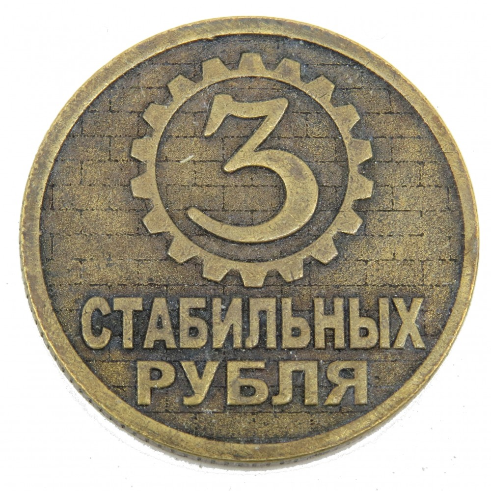 Монета 3 Стабильных рубля Слон бронза латунь 1751