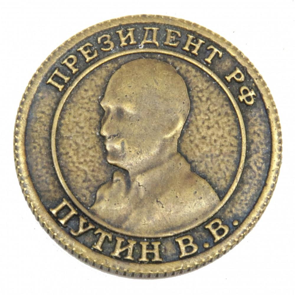 Монета Президент России В. В. Путин бронза 1752
