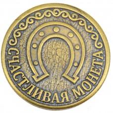 """Монета Счастливая """"Подкова и Клевер"""" бронза латунь 1753"""