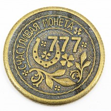 Монета Счастливая 777 Три семёрки бронза латунь 1754