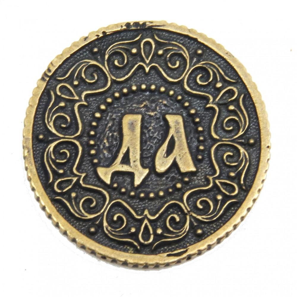 Монета Да / Нет маленькая бронза латунь 1756