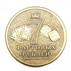 Монета 7 Фартовая семёрка бронза латунь 1871