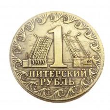 Монета 1Питерский рубль / Дворцовая площадь бронза латунь 1873