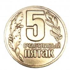 Монета Пятак счастливый с подковой 2001