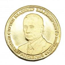 Монета Президент России В. В. Путин и Танк Армата 2026