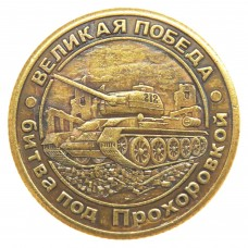 Монета сувенирная Великая Победа-битва под Прохоровкой в блистере 2396