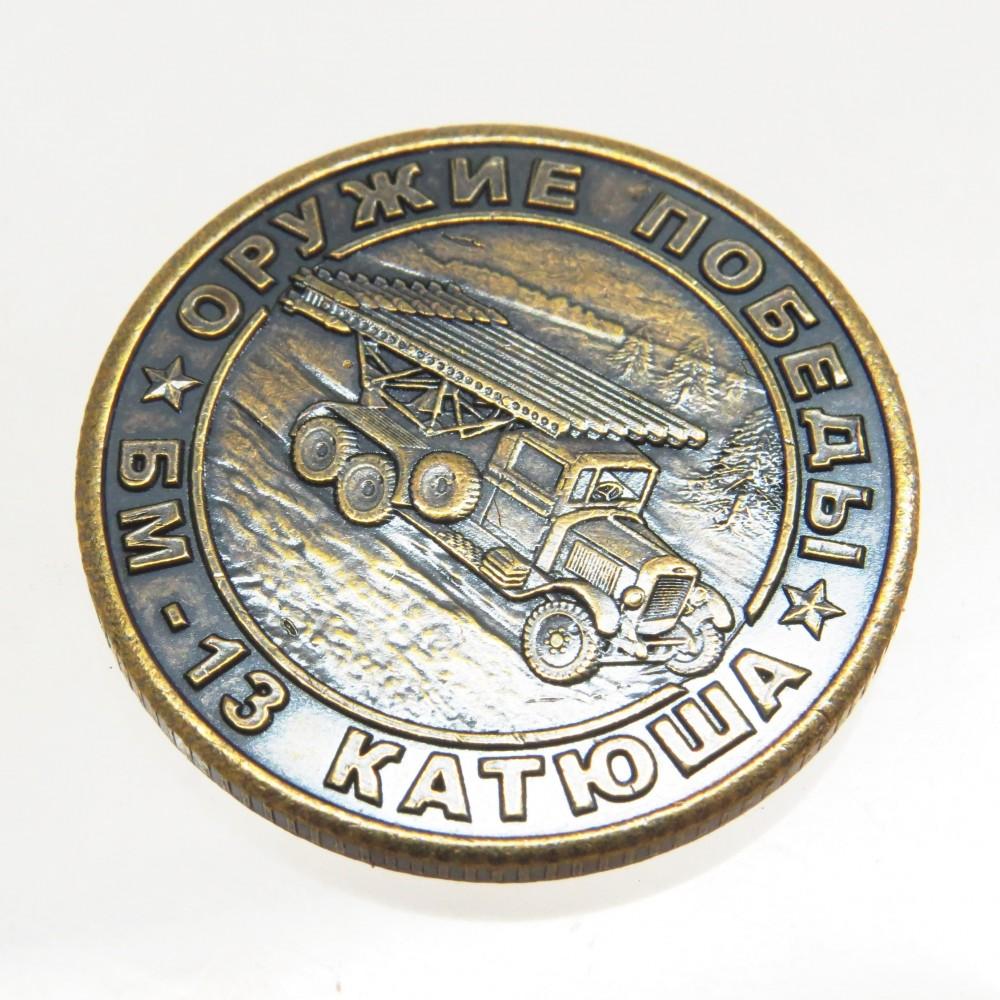 Монета сувенирная МБ-13 Катюша в блистере 2397