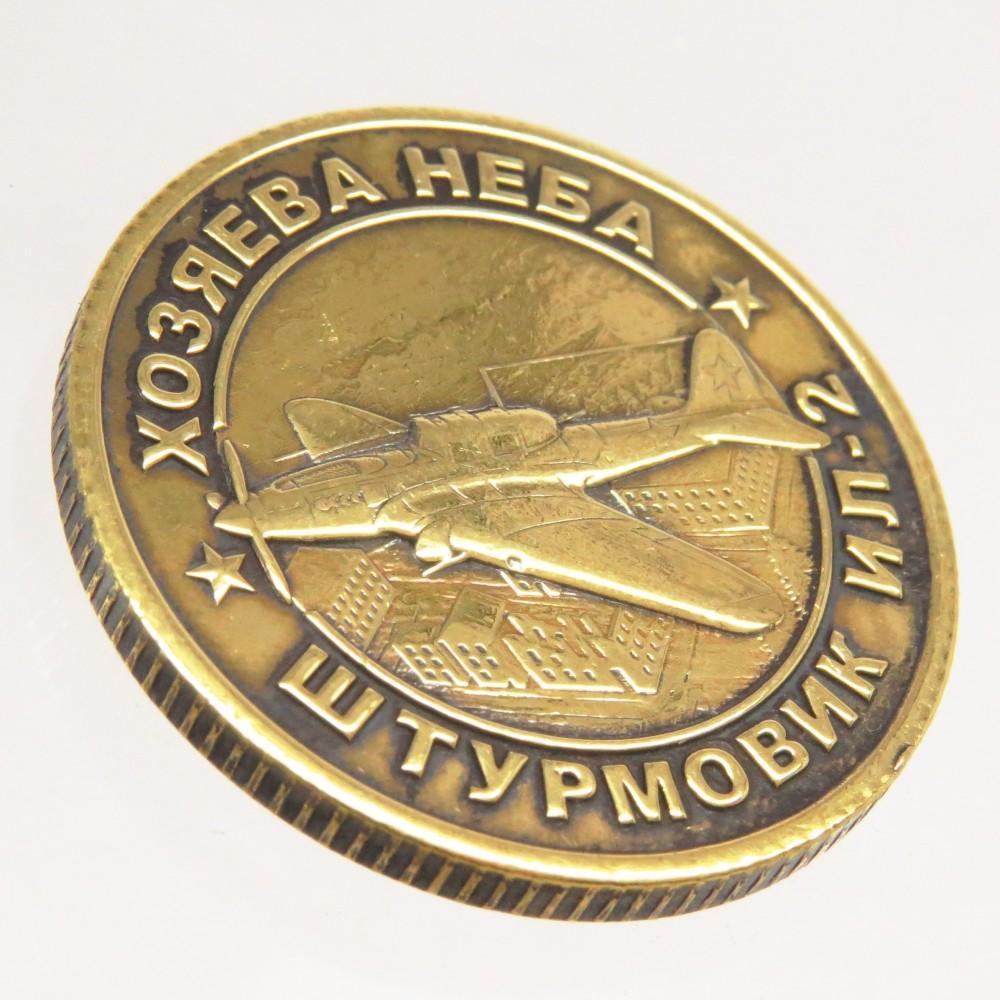 Монета сувенирная Штурмовик ИЛ-2 Хозяева Неба 2398