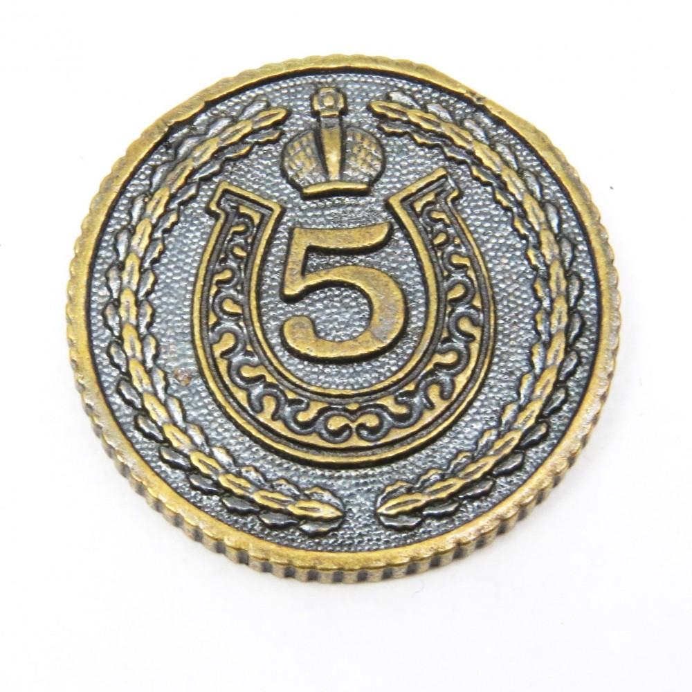 Монета Пятак счастливый с короной и подковой 485