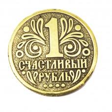Монета 1 счастливый рубль - 4 подковы бронза латунь 879